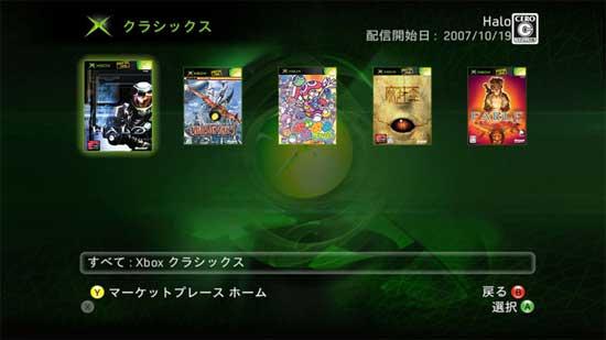 xboxclassics.jpg