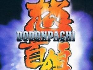 dodonpachi01.jpg