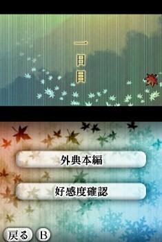 a Hiiro no Kakera DS menu