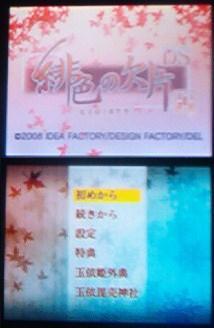 Hiiro no Kakera menu