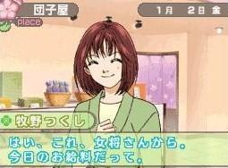 Tsukushi at work in Hana Yori Dango DS