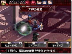devilsurvivor_screens_07