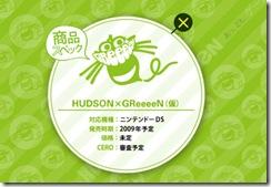 hudsongreen