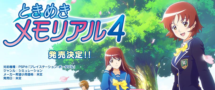 Tokimeki Memorial 4 Announced For Psp Siliconera