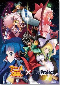 https://www.siliconera.com/wp-content/uploads/2010/09/anime_tenchou_touhou.jpg