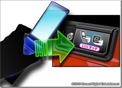 e_amusement_mobile
