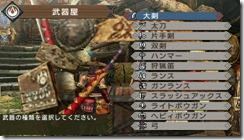 mhp3rd_yukumo_weaponstore