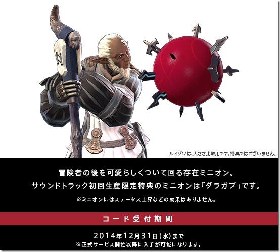 Final Fantasy XIV Soundtrack To Include Dalmaud Minion Code