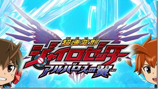 gyrozetter_wings_of_albatross_teaser_site