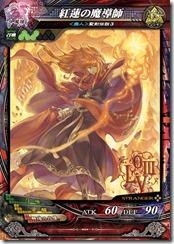 ST005_紅蓮の魔導師