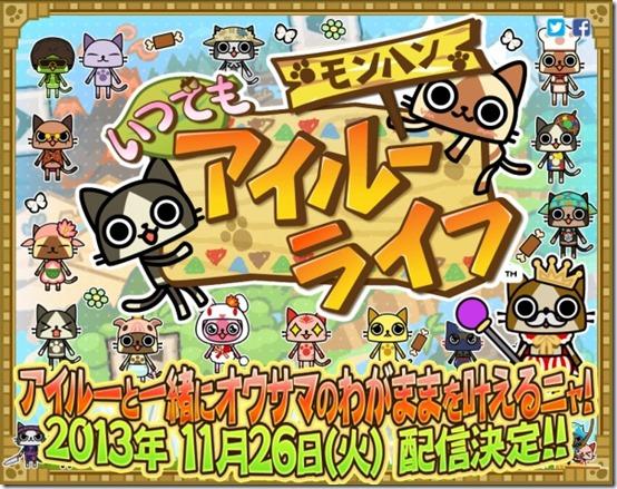 itsudemo-airu-life_130801