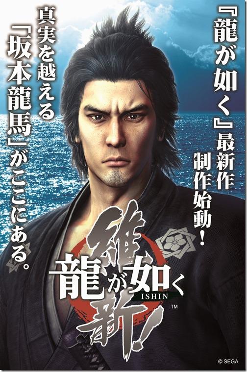 Yakuza Restoration Announced By Sega