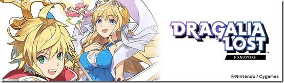 dragalia lost manga