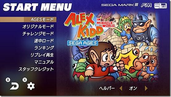 alex kidd 2