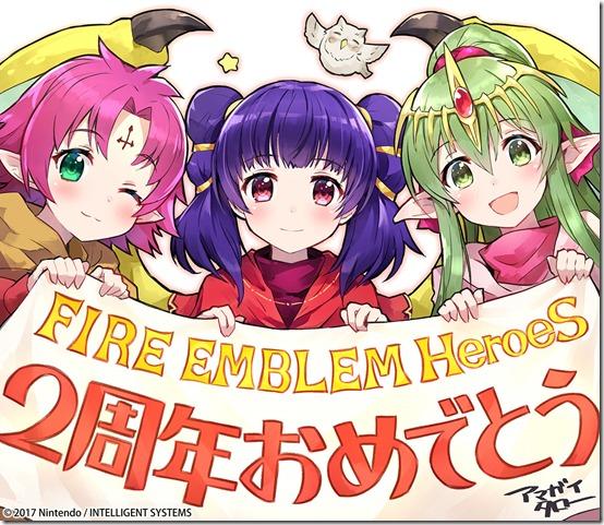 fe heroes 2nd anniversary 1