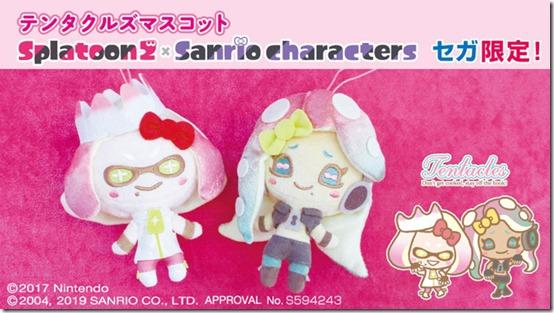splatoon 2 hello kitty plushies