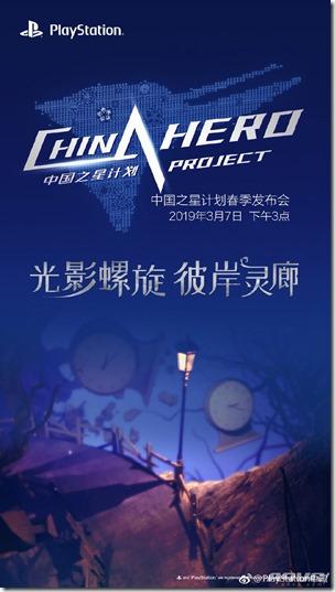china hero project 2 1