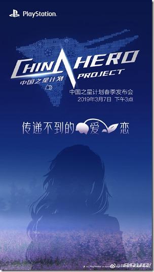 china hero project 2 2