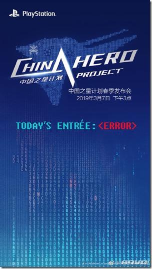 china hero project 2 3