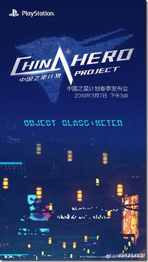 china hero project 2 4