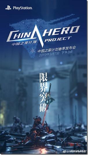 china hero project 2 5