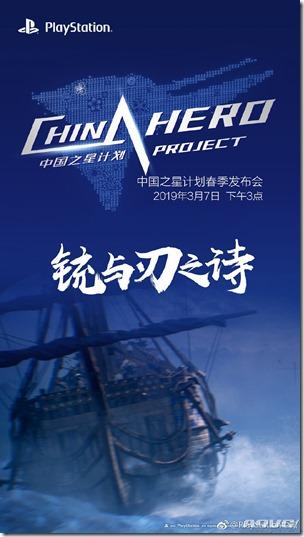china hero project 2 6