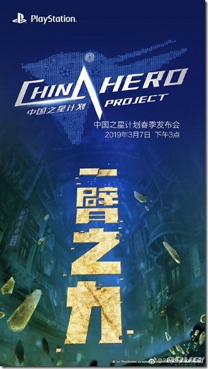 china hero project 2 7