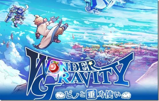 wonder gravity 5