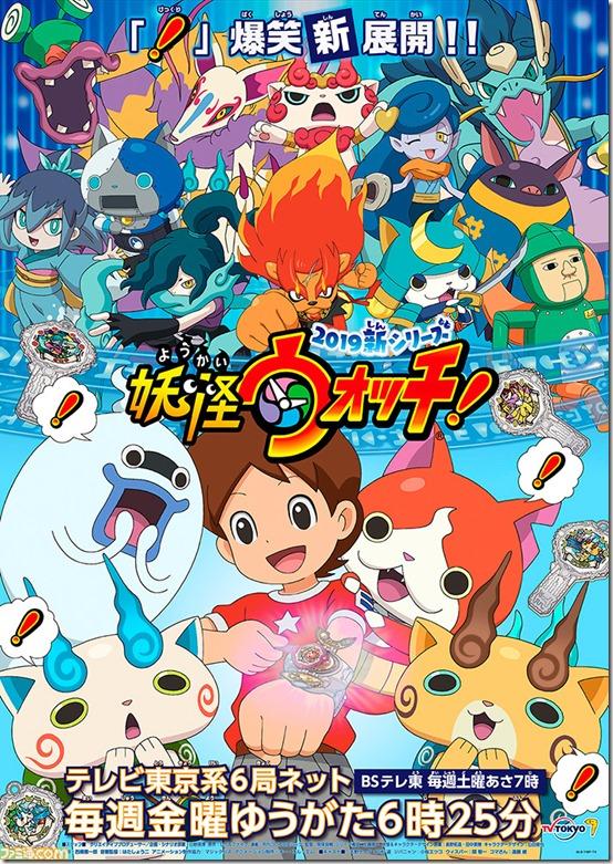 yokai watch future 4