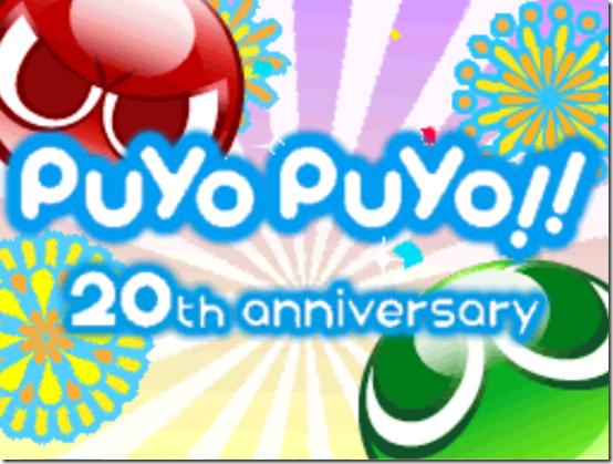 puyo20th 6