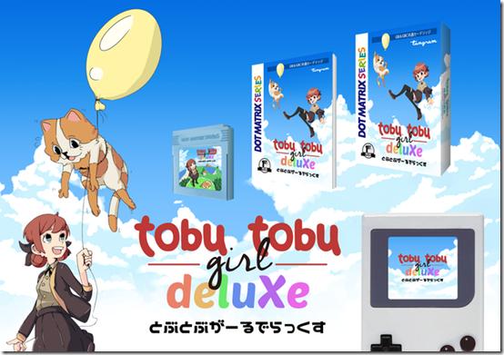 tobu tobu girl 4