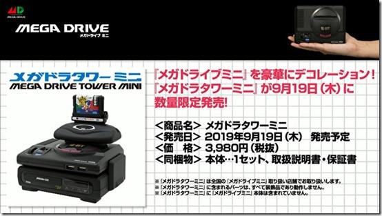 mega drive tower mini 2