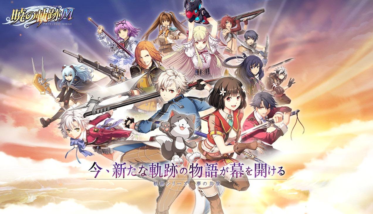 Akatsuki no Kiseki Mobile Headed To Switch In Japan In Summer 2019 ...