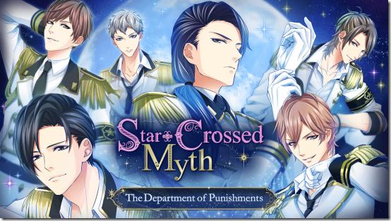 star crossed myth 2