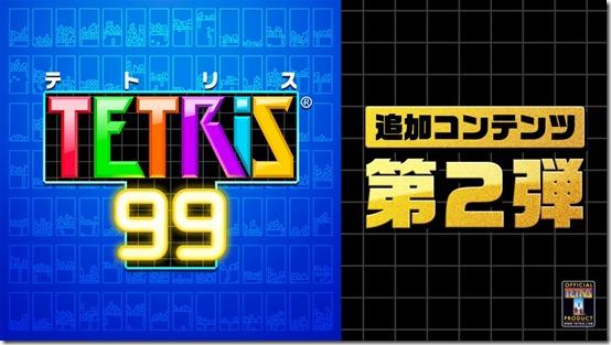 tetris 99 offline