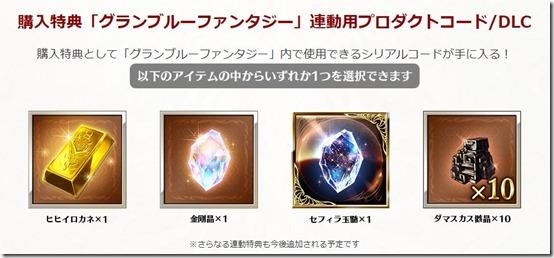 Granblue Fantasy bonuses
