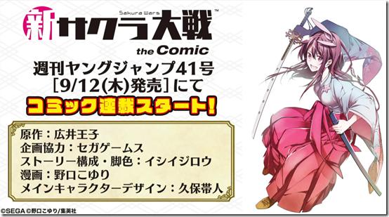 manga sakura wars