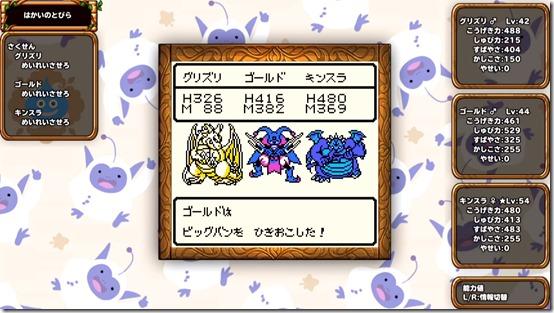 Dragon-Quest-Monsters-Terry's-Wonderland-Retro-Siliconera (5)