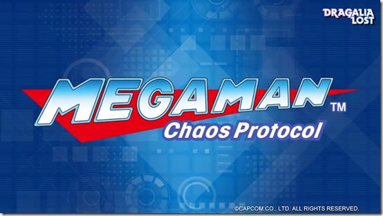 dragalia lost megaman 1