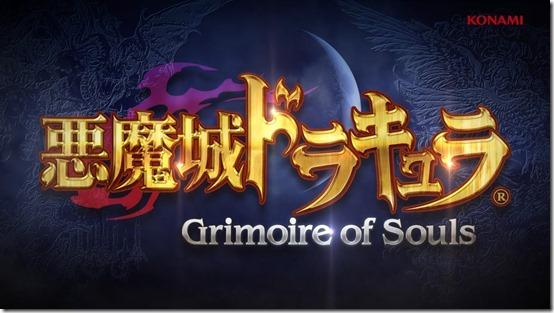 grimoire of souls 1