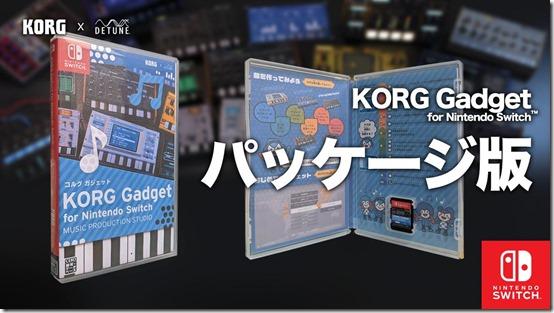 korg gadget physical copies
