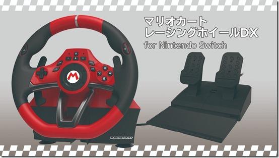 mario kart wheel 1