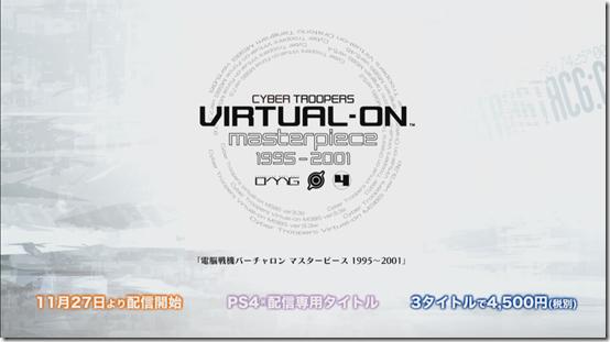 virtual on masterpiece 1
