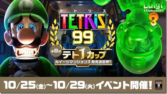 tetris 99 luigis mansion