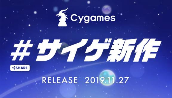 Cygames unannounced smartphone game