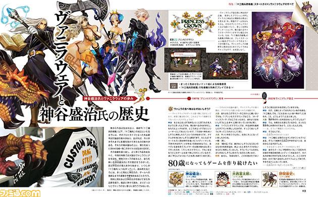 Dragon's Crown Wii Capcom Muramasa