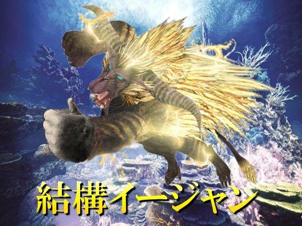 Monster Hunter World Iceborne Makes Japanese Iijyan Rajang Meme