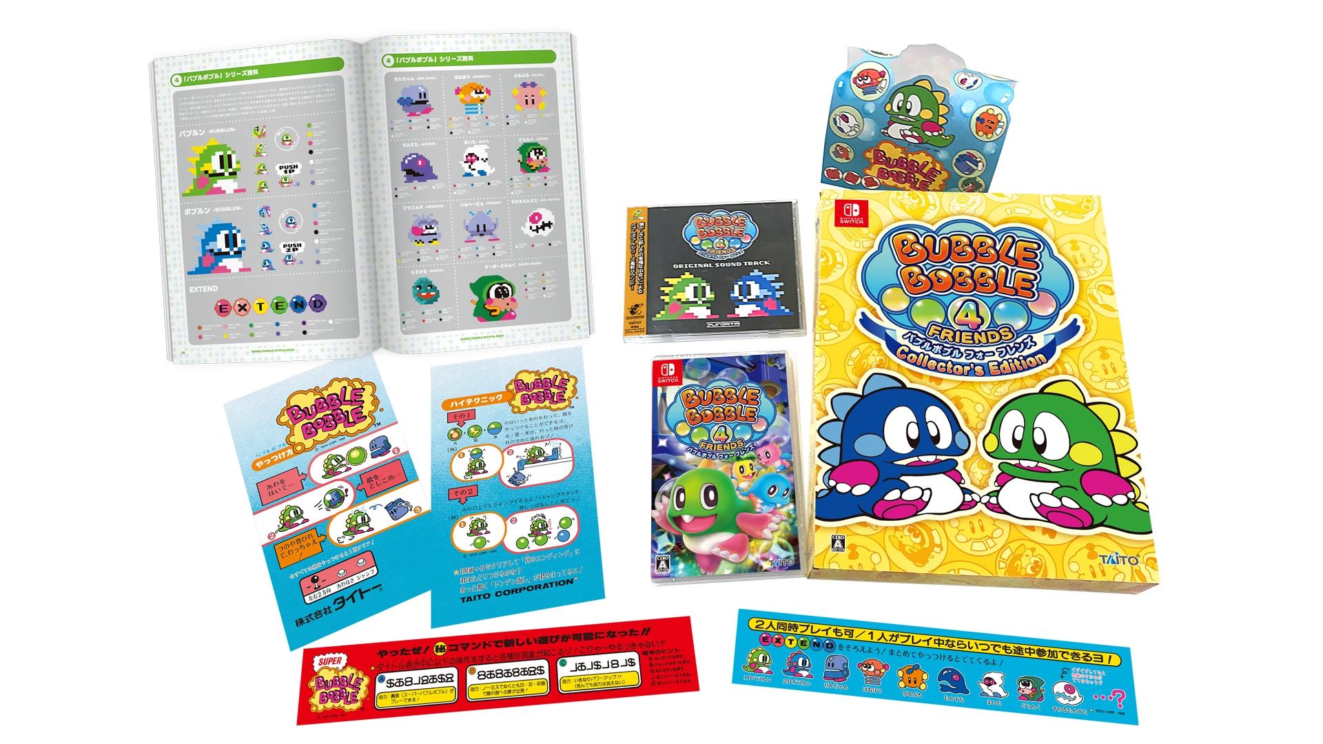 bubble bobble 4 friends final bubble bobble japan limited edition