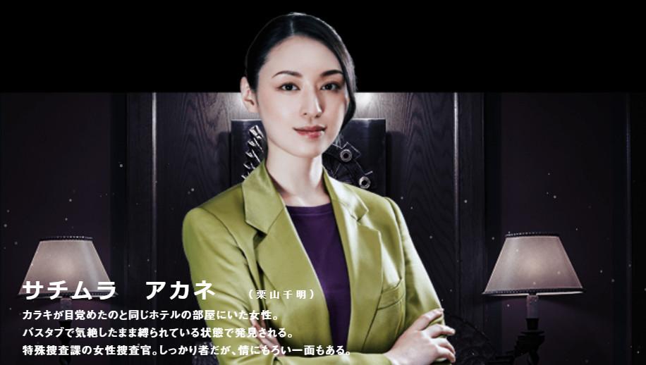 Death Come True Akane Sachimura Chiaki Kuriyama
