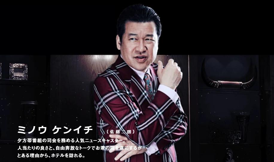 Death Come True Mino Kenichi Jiro Sato